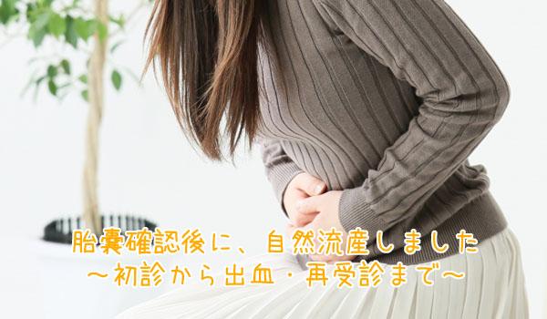 妊娠 白い塊